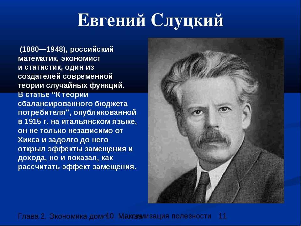 Евгений Слуцкий (1880—1948), российский математик, экономист и статистик, оди...