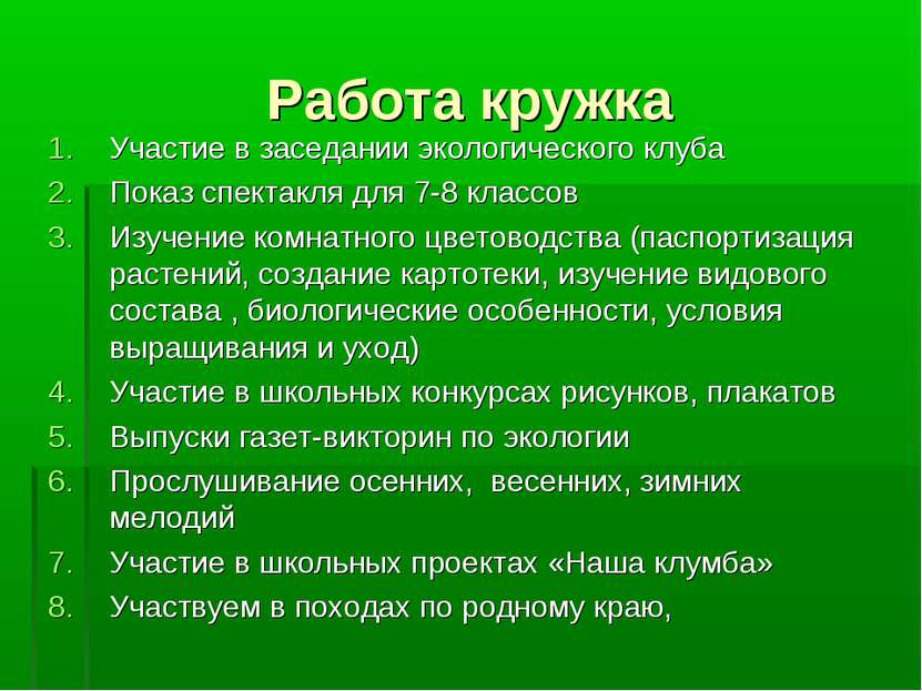 Работа кружка Участие в заседании экологического клуба Показ спектакля для 7-...