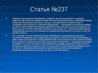 Статья №237 Сокрытие или искажение информации о событиях, фактах или явлениях...