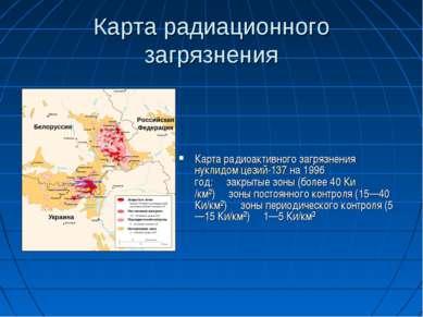 Карта радиационного загрязнения Карта радиоактивного загрязнениянуклидомцез...