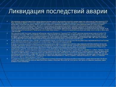 Ликвидация последствий аварии Для ликвидации последствий аварии была создана ...