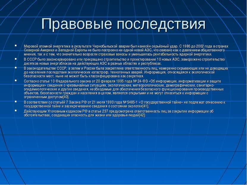 Правовые последствия Мировой атомной энергетике в результате Чернобыльской ав...