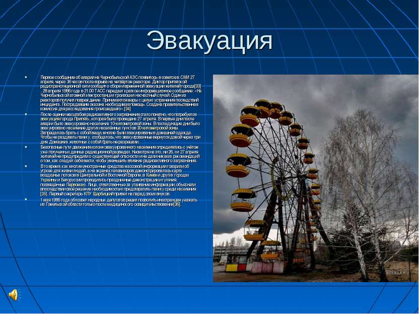 Эвакуация Первое сообщение об аварии на Чернобыльской АЭС появилось в советск...