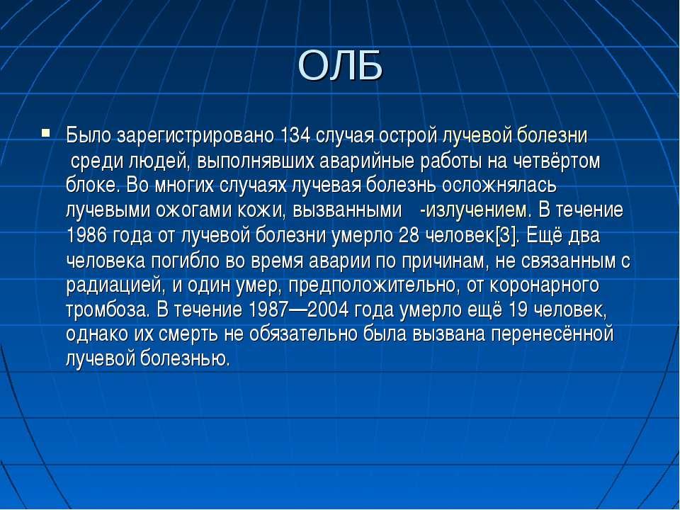 ОЛБ Было зарегистрировано 134 случая остройлучевой болезнисреди людей, выпо...
