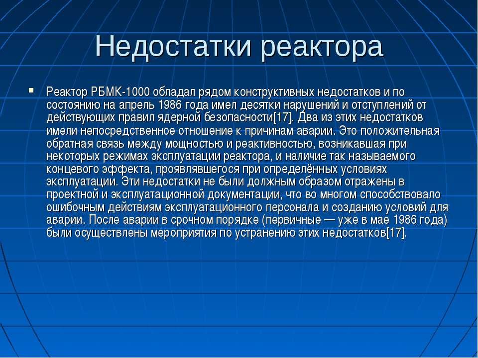 Недостатки реактора Реактор РБМК-1000 обладал рядом конструктивных недостатко...