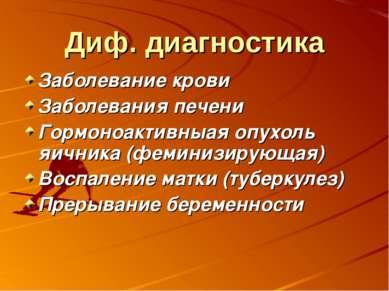 Диф. диагностика Заболевание крови Заболевания печени Гормоноактивныая опухол...