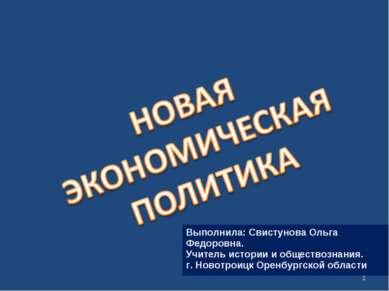 * Выполнила: Свистунова Ольга Федоровна. Учитель истории и обществознания. г....