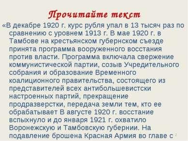 Прочитайте текст «В декабре 1920 г. курс рубля упал в 13 тысяч раз по сравнен...
