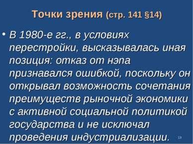 Точки зрения (стр. 141 §14) В 1980-е гг., в условиях перестройки, высказывала...