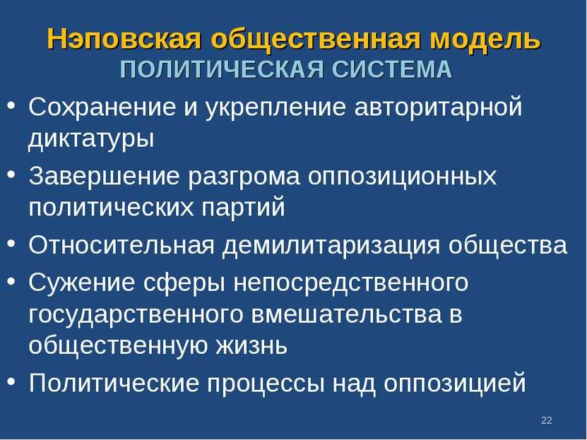 Нэповская общественная модель ПОЛИТИЧЕСКАЯ СИСТЕМА Сохранение и укрепление ав...