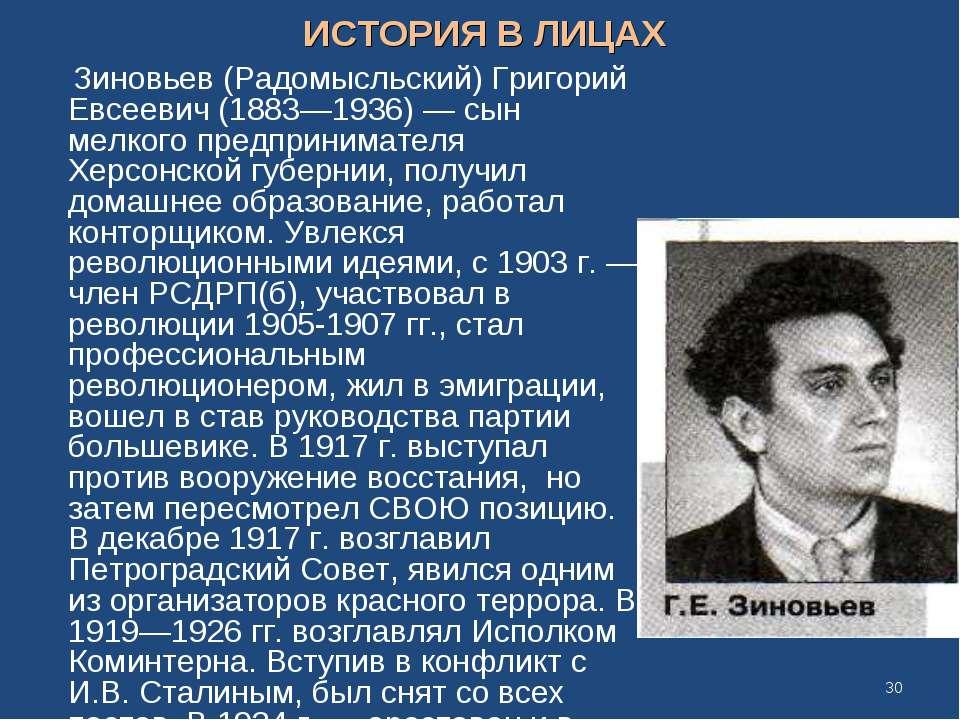 ИСТОРИЯ В ЛИЦАХ Зиновьев (Радомысльский) Григорий Евсеевич (1883—1936) — сын ...