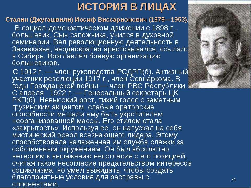 ИСТОРИЯ В ЛИЦАХ Сталин (Джугашвили) Иосиф Виссарионович (1878—1953). В социал...