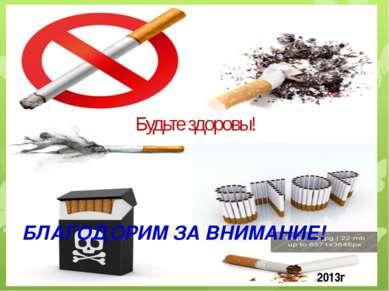 БЛАГОДОРИМ ЗА ВНИМАНИЕ! 2013г Будьте здоровы!
