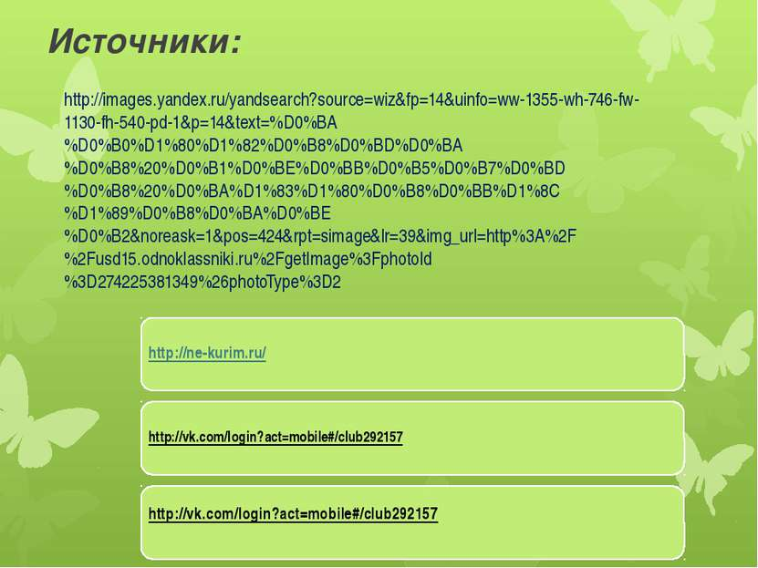 Источники: http://images.yandex.ru/yandsearch?source=wiz&fp=14&uinfo=ww-1355-...
