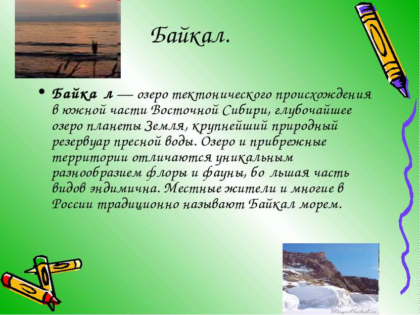 Байкал. Байка л— озеро тектонического происхождения в южной части Восточной ...