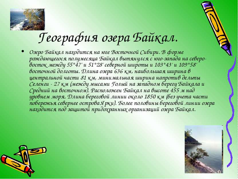 География озера Байкал. Озеро Байкал находится на юге Восточной Сибири. В фор...