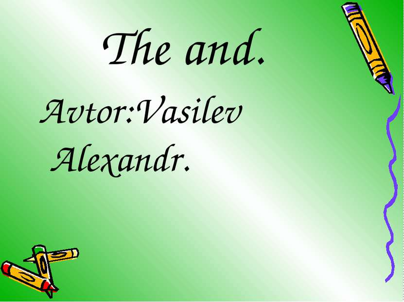 The and. Avtor:Vasilev Alexandr.