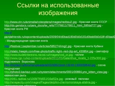 http://www.zin.ru/animalia/coleoptera/images/redbsu2.jpg - Красная книга СССР...