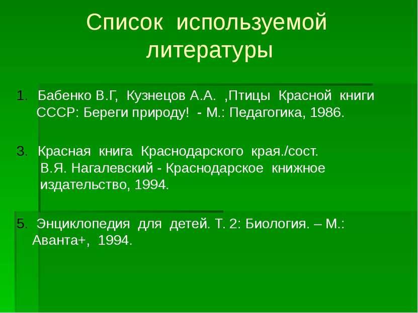 Список используемой литературы Бабенко В.Г, Кузнецов А.А. ,Птицы Красной книг...
