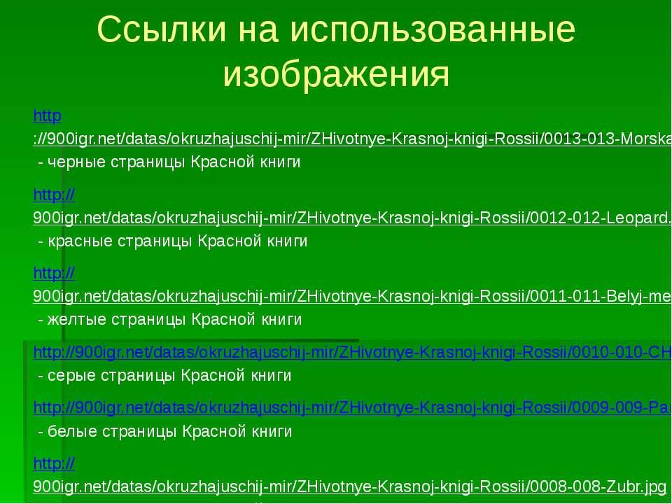 Ссылки на использованные изображения http://900igr.net/datas/okruzhajuschij-m...