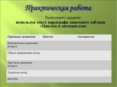 Выполните задание: используя текст параграфа заполните таблицу «Циклон и анти...