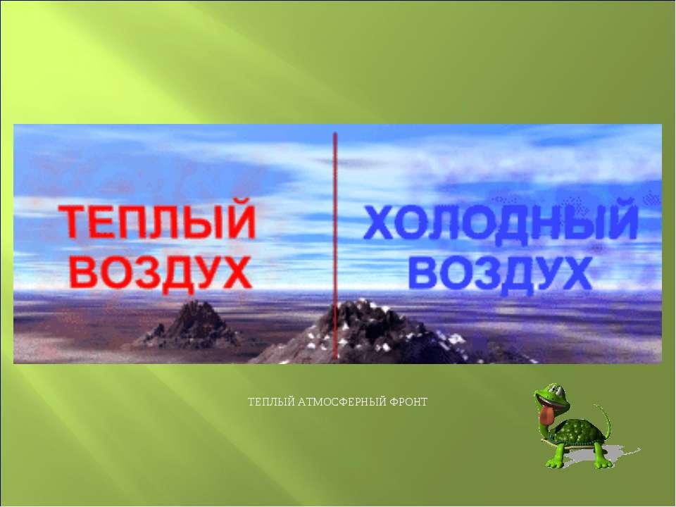 ТЕПЛЫЙ АТМОСФЕРНЫЙ ФРОНТ