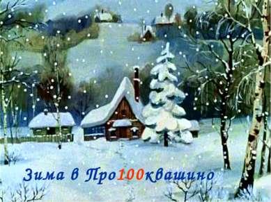 Зима в Про100квашино