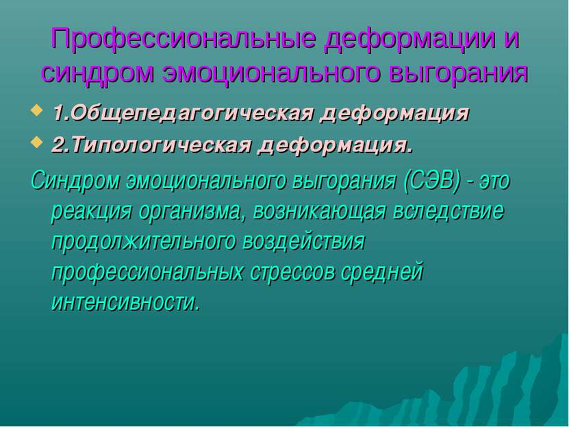 Профессиональные деформации и синдром эмоционального выгорания 1.Общепедагоги...