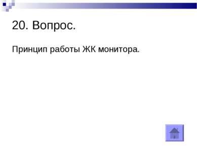 20. Вопрос. Принцип работы ЖК монитора.