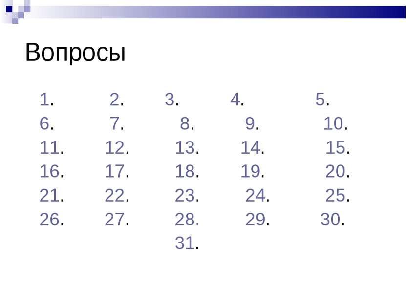 Вопросы 1. 2. 3. 4. 5. 6. 7. 8. 9. 10. 11. 12. 13. 14. 15. 16. 17. 18. 19. 20...