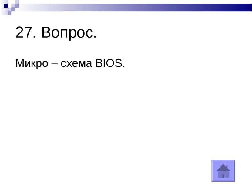 27. Вопрос. Микро – схема BIOS.
