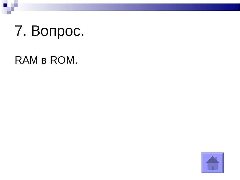7. Вопрос. RAM в ROM.