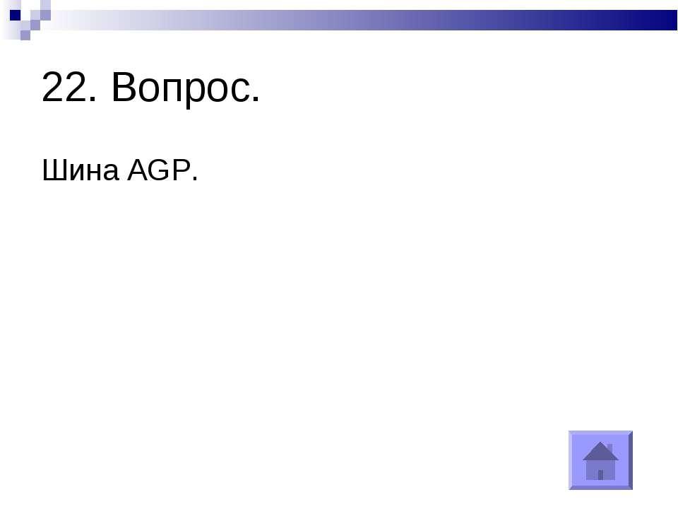 22. Вопрос. Шина AGP.