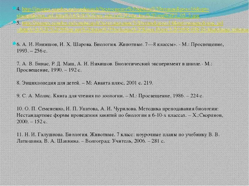 4. http://images.yandex.ru/yandsearch?text=скелет%20крыла%20птицы&pos=16&rpt=...