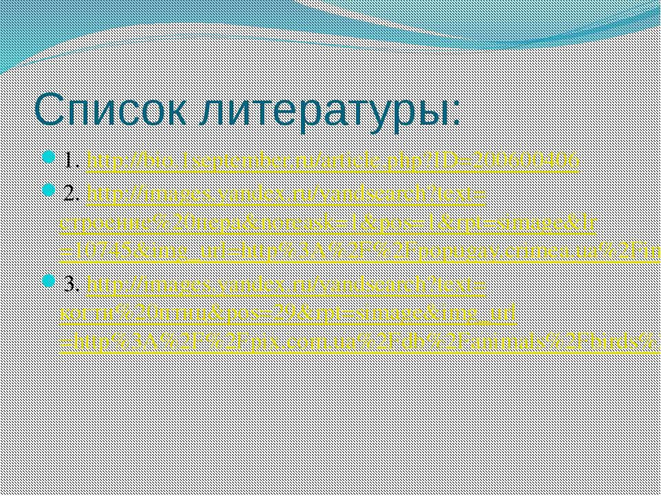 Список литературы: 1. http://bio.1september.ru/article.php?ID=200600406 2. ht...
