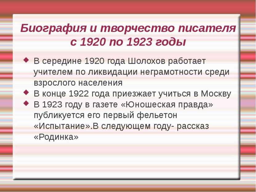 Биография и творчество писателя с 1920 по 1923 годы В середине 1920 года Шоло...