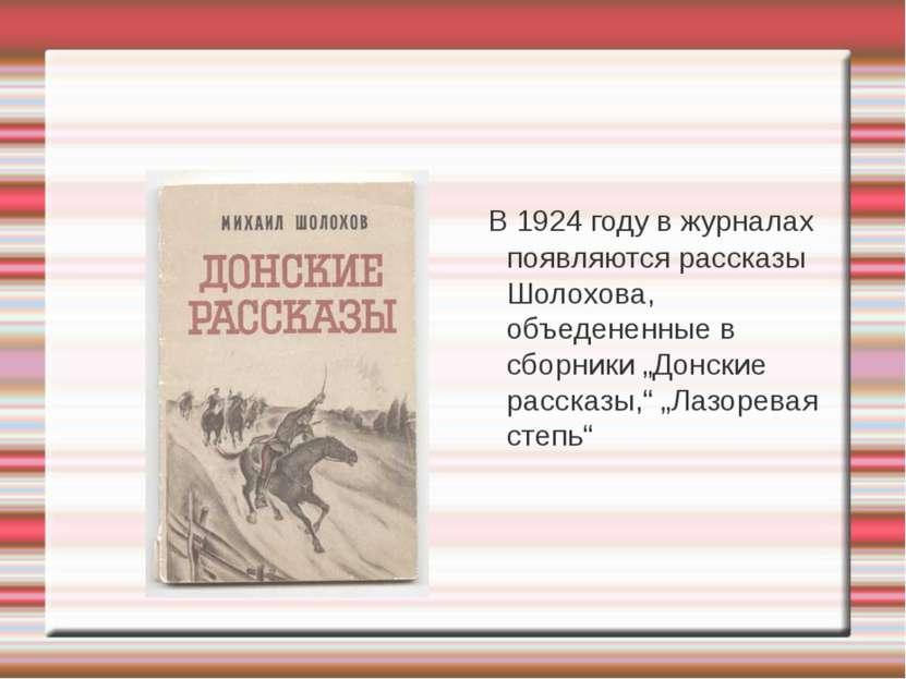 В 1924 году в журналах появляются рассказы Шолохова, объедененные в сборники ...