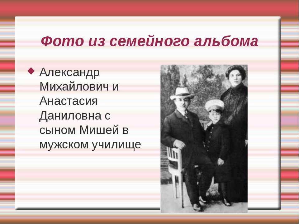 Фото из семейного альбома Александр Михайлович и Анастасия Даниловна с сыном ...
