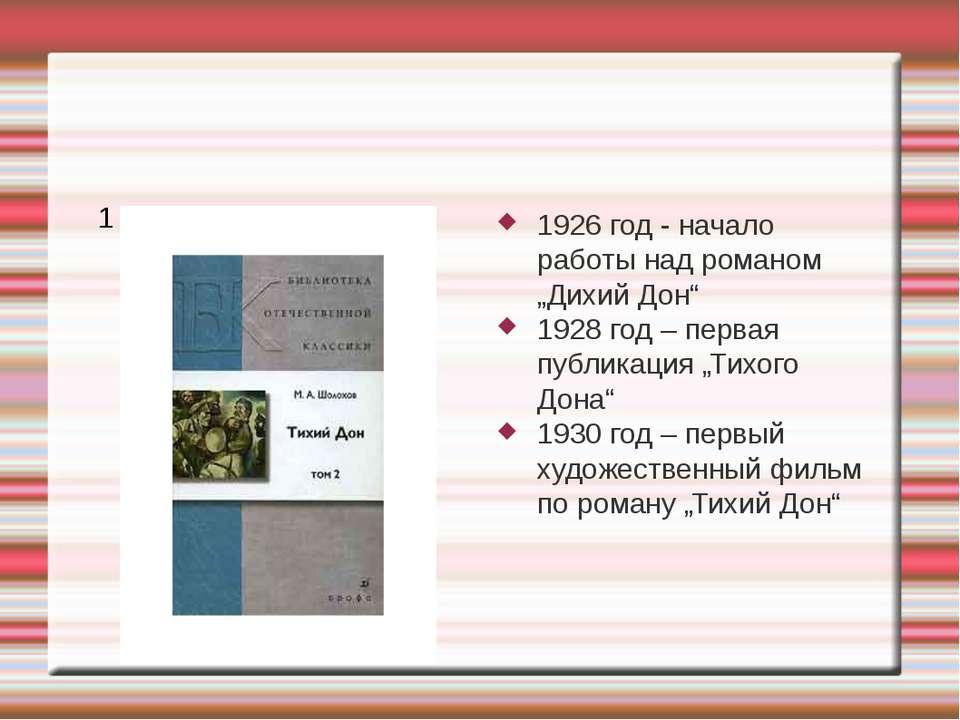 """1926 год - начало работы над романом """"Дихий Дон"""" 1928 год – первая публикация..."""