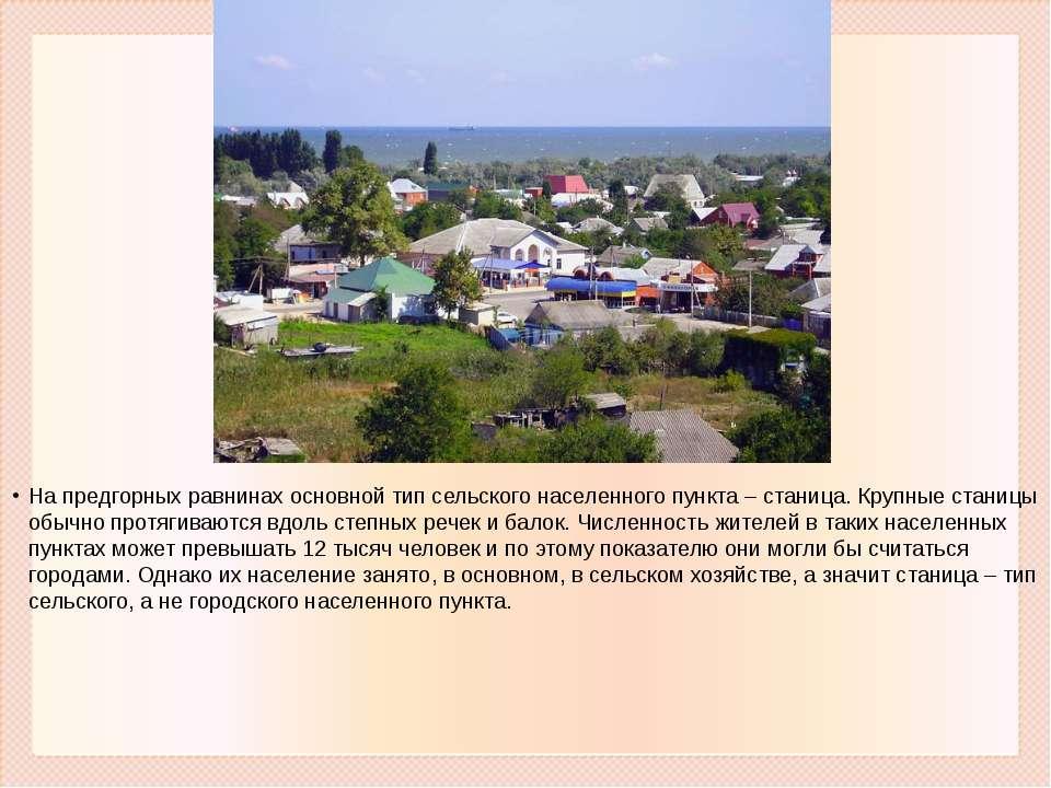 На предгорных равнинах основной тип сельского населенного пункта – станица. К...