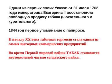 Одним из первых своих Указов от 31 июля 1762 года императрица Екатерина II во...
