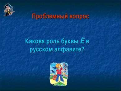 Проблемный вопрос Какова роль буквы Ё в русском алфавите?