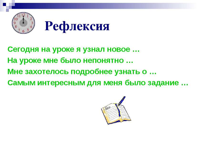 Рефлексия Сегодня на уроке я узнал новое … На уроке мне было непонятно … Мне ...