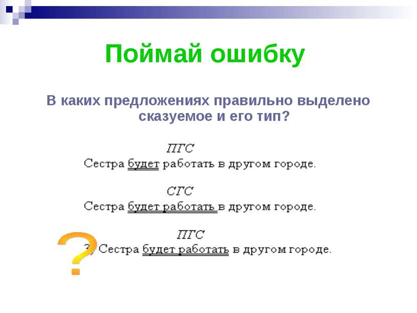Поймай ошибку В каких предложениях правильно выделено сказуемое и его тип?