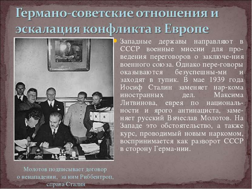 Западные державы направляют в СССР военные миссии для про-ведения переговоров...