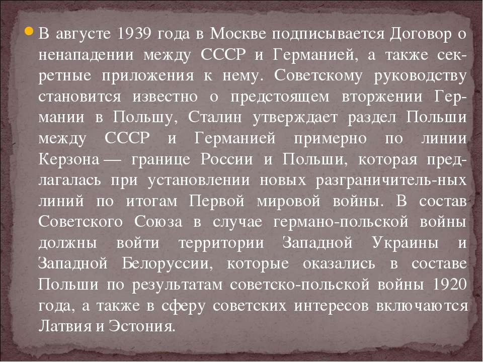 В августе 1939 года в Москве подписывается Договор о ненападении между СССР и...