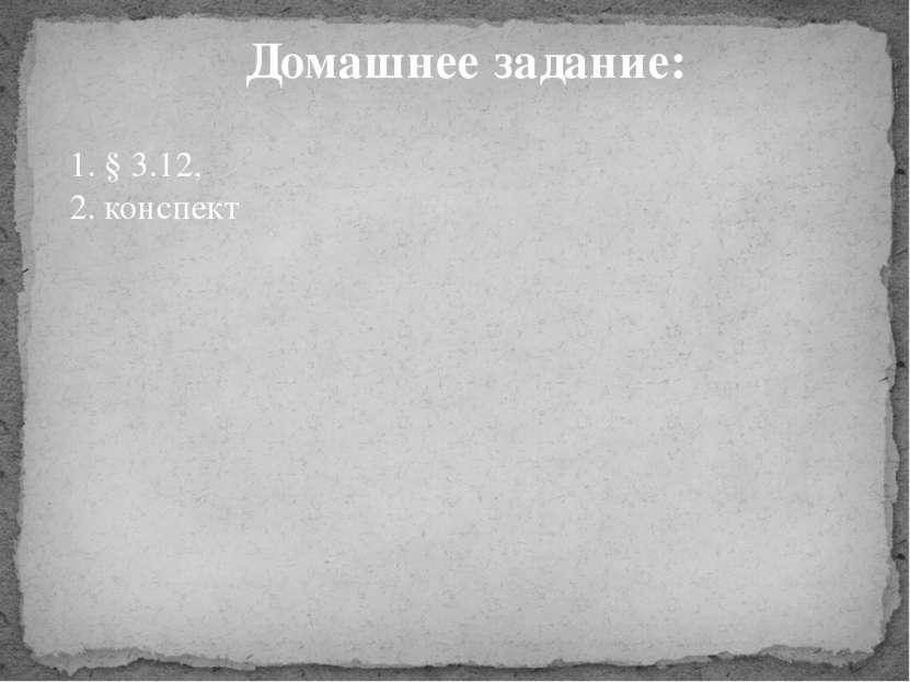 Домашнее задание: 1. § 3.12, 2. конспект