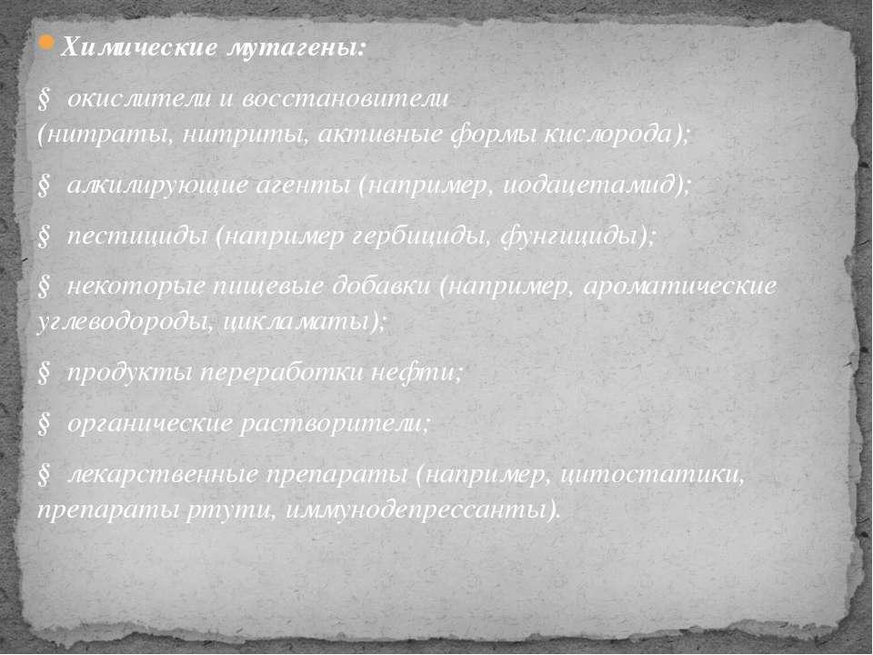 Химические мутагены: §окислители и восстановители (нитраты,нитриты,активн...