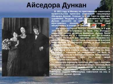 Айседора Дункан В 1921 году в Москву по приглашению советского правительства ...