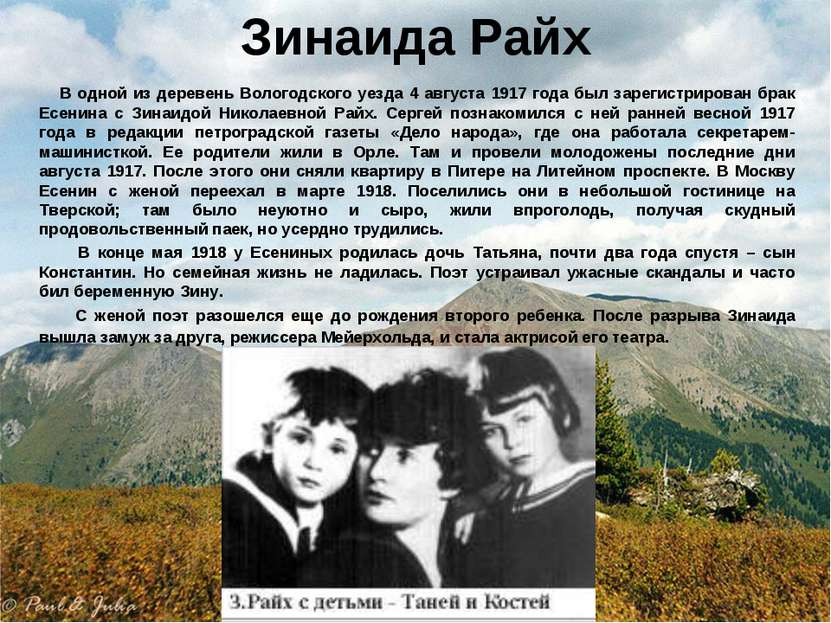 Зинаида Райх В одной из деревень Вологодского уезда 4 августа 1917 года был з...